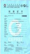 土壤温度传感器校准证书